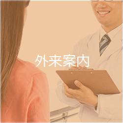 bnr_pat_outpatient